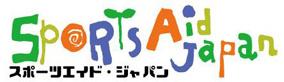 スポーツエイドジャパン